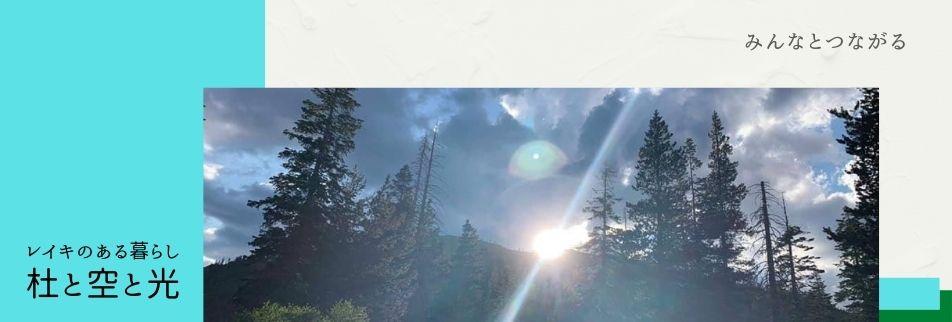 杜と空と光